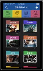 [아이폰] 영화, 도서 관리 프로그램 - 미디어노트