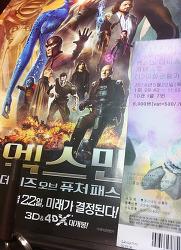 엑스맨 : 데이즈 오브 퓨처패스트 감상평