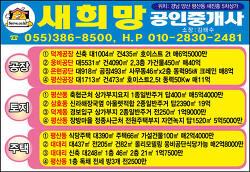 [양산덕계공장][평산동토지][평산동주택]-새희망공인중개사[웅비공단][평산공단][은현공단][덕계동토지][삼호동토지][평산동주택][대대리주택][덕계부동산][평산동부동산][덕계아파트][평산동..
