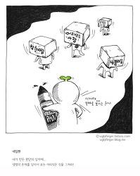 갓피플 만화/카툰 연재/못생긴 손가락/네임펜