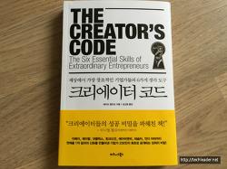 [크리에이터 코드, 에이미 윌킨슨, 비즈니스북스] - 창조적인 기업가들의 6가지 생각도구