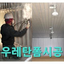 냉동창고 단열시공의 경질 폴리우레탄폼 시공, 저온창고 수성연질 폴리우레탄폼 시공 플러스캠