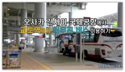 오사카 간사이 국제공항에서 교토역까지 가는 공항 리무진 버스 이용하기.