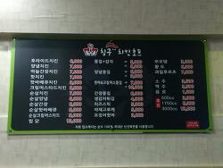 [맛집] 경산 백천동 칭구 치킨호프