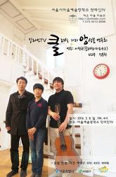 닷라인TV 클래식기타앙상블 연주회