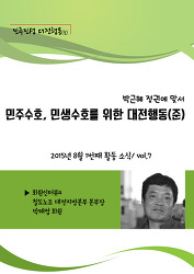 민주민생 대전행동 7호 소식지 입니다.