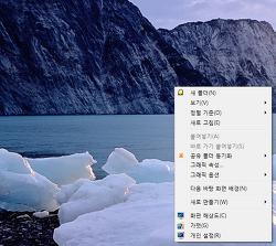 [윈도우공부] 인터넷과 문서의 폰트가 거친 느낌으로 표시될 경우...