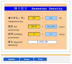 해수 밀도 계산   seawater density calculator