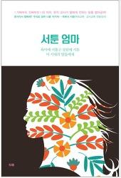 [서평]서툰 엄마/옥복녀 지음