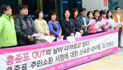 (성명) 홍준표 주민소환 서명에 대한 신속한 검수를 요구한다