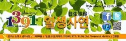"""2015년 4월 일상생활사역연구소 웹레터 """"일생사연"""""""