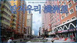 [중국 내몽고 후룬베이얼] 국경의 끝, 러시아풍 도시, 만저우리 满洲里 /하늘연못의 중국 소도시여행기