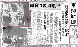 한상진 (국민의당)의 이승만 평가 문제점, 1954년 11월 29일 사사오입 개헌안