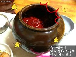 부산의 숨은맛집 <골목 물회> 항아리째 나오는 마법의 비빔장의 맛은?