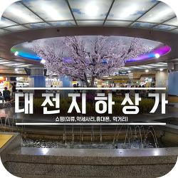 대전의 쇼핑중심 중앙로 지하상가를 소개합니다.