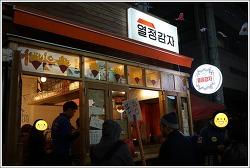경복궁/서촌/맛집 // 젊음의 열정. 서촌의 핫플레이스. 맥주와 감자튀김!. 열정감자.