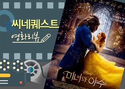 [영화 리뷰] 미녀와 야수
