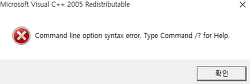 Visual C++ 재배포패키지 설치 시 command line option syntax error