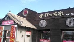 경기도 이천 고담골 옛날 손 짜장 - 푸짐한 해물 짬뽕이 맛있는 중국집
