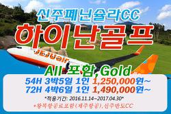 [하이난골프]신주페닌슐라CC 럭셔리 골프&특급쉐라톤 3박5일/4박6일(올포함)