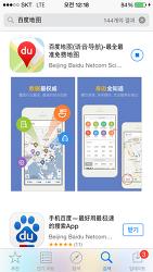 중국 지도어플 추천 (바이두지도/百度地图)