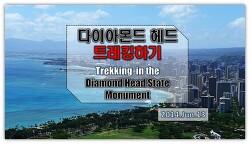 하와이 다이아몬드 헤드 정상까지 트레킹하기 (Diamond Head State Monument)