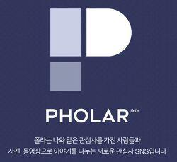 인스타그램의 아성에 도전하는 네이버의 새 SNS 폴라(PHOLAR). 간단 사용기