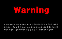 [warning] 이상한 나라의 어른들