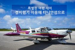 티니안섬 하늘 길, 경비행기의 특급재미. 놓칠 수 없다