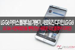 LG G6 아이스플래티넘 개봉기,새로워진 디자인의 LG G6 첫만남!