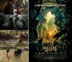 정글북, 여름.. 디즈니의 시원한 정글로의 초대