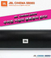 JBL CINEMA SB350 블루투스 홈시어터 리뷰 2편 사용기