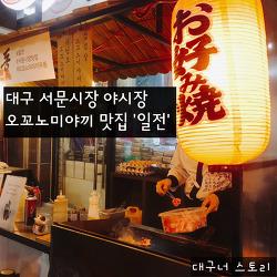 서문시장 야시장 / 대구 오꼬노미야끼 맛집 '일전'