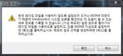 페이징파일 사용 안함으로 인한 딜레마..