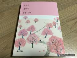 [언젠가 사랑이 말을 걸면, 정용실·송윤경·홍진윤·김준영, 더난출판] - 여성작가들이 쓴 사랑 에세이
