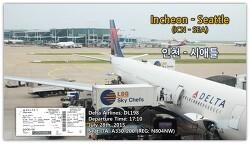 [150728] 인천-시애틀 (ICN-SEA), 델타항공 (DL198), A330-200 비즈니스 탑승기