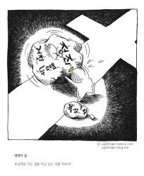 갓피플 만화/카툰 연재/못생긴 손가락/생명의 길