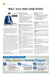 서초 강남 내일신문 6월 컬럼