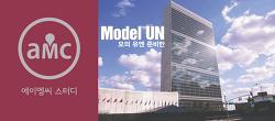 MUN, 모의유엔 준비반, Model UN class에 대해서 안내해 드립니다.