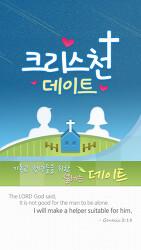 소셜데이팅 어플 - 크리스천 데이트
