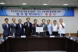 울릉군, 서울특별시교육청과 MOU체결