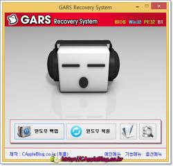 GARS Recovery System : 윈도우 8.1 업데이트 1 지원 버전