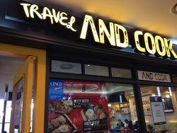 [가산디지털단지 W몰 맛집] 트래블 앤 쿡 : 단짠단짠 끝없는 식사
