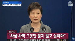 박근혜 3차 국민담화문 요지 : 검찰 수사 정면으로 부정해 버려, 탄핵 정당하지 않다.