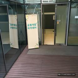 [강의후기] 코웨이_엑셀실무활용기본과정_장효선강사