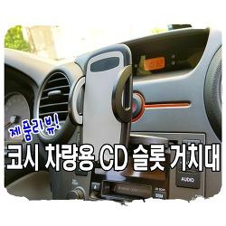 코시 차량용 CD슬롯 휴대폰 거치대 (코시 CD슬롯 거치대) 소개및 주행영상