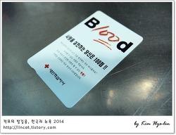[적묘의 여행tip]한국공항에서 추억의 전화카드를 사용하세요!