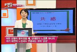 [방송강의]힐링커뮤니케이션_조은우_공감대화법