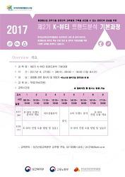 2017 제2기 K-뷰티 트랜드분석 국비교육 기본과정 - 한국보건복지인력개발원
