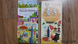 8편) 대만자유여행 - 대만 가이드북과 지도, 대만관광청에서 신청하세요~